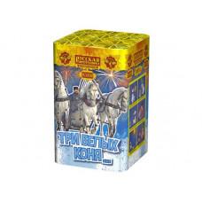 Три белых коня...