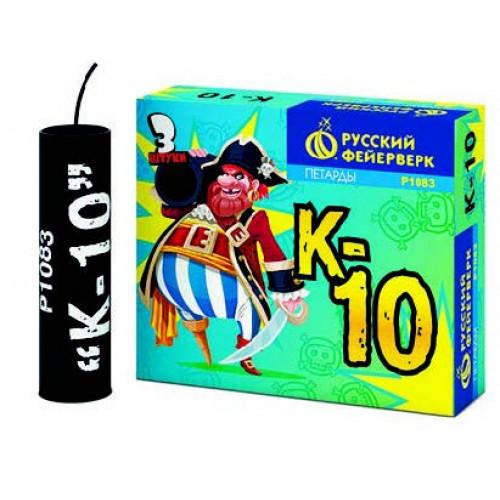 К-10 (с фитилем)