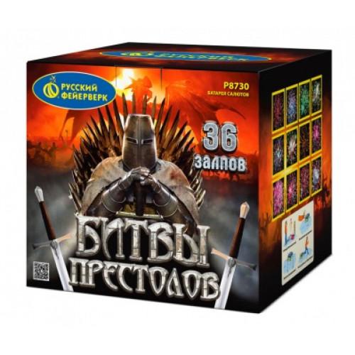 Битвы престолов