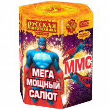 ММС (Мега Мощный Салют)