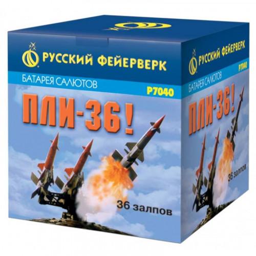 Пли - 36