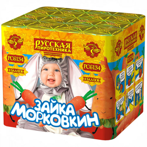 Заика Морковкин