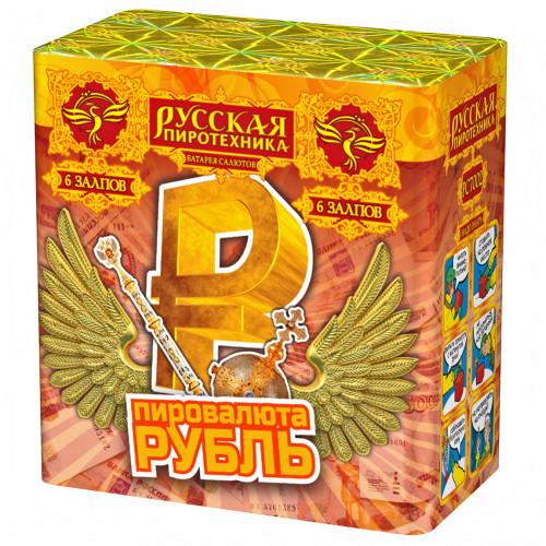 Пировалюта Рубль