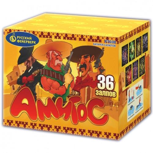 Амигос