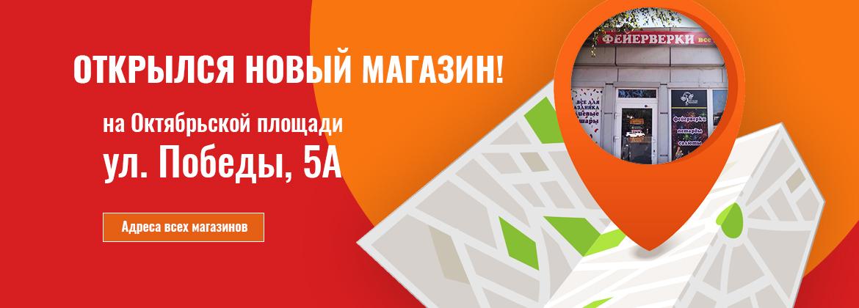 Новый магазин на Октябрьской площади