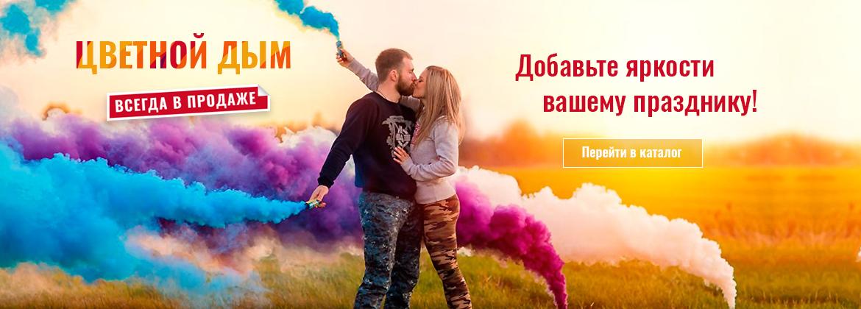 Цветной дым для праздника